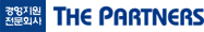 (주)파트너스경영지원센터 로고